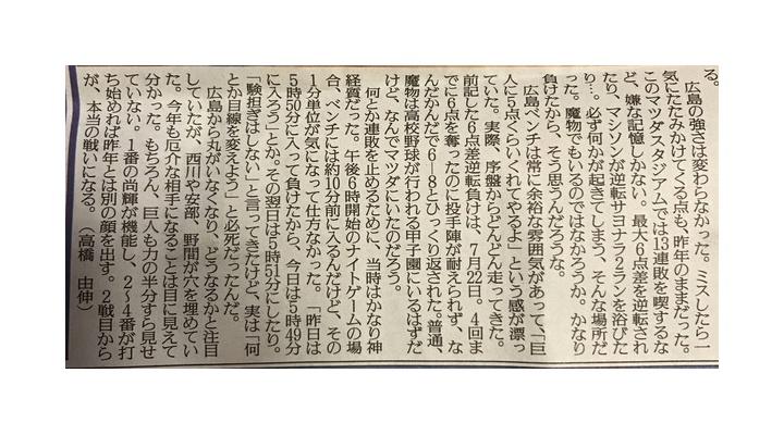 高橋由伸「去年のマツダスタジアムは魔物がいるようだった」