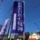 『平成29年 武蔵五日市七福神 御礼』の画像