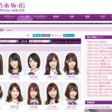 『【元乃木坂46】伊藤万理華、中元日芽香 ついに公式サイトから消える・・・』の画像