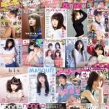 『圧巻!2018年上半期 乃木坂46が表紙になった雑誌を集めてみた結果!!!』の画像