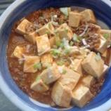 『【OYAJI飯】あまから自由自在!サクッと作れる麻婆豆腐だよ』の画像