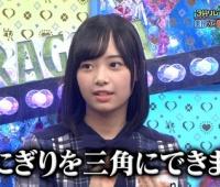 【欅坂46】濱岸ひより「おにぎりを三角にできます!」