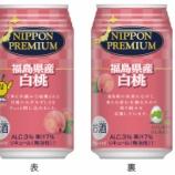 『【リニューアル】果汁感がアップ「NIPPON PREMIUM 福島県産白桃」』の画像