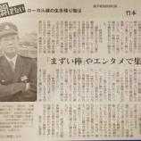 『応援される会社とは?銚子電鉄さんの奇跡【2217日目】』の画像
