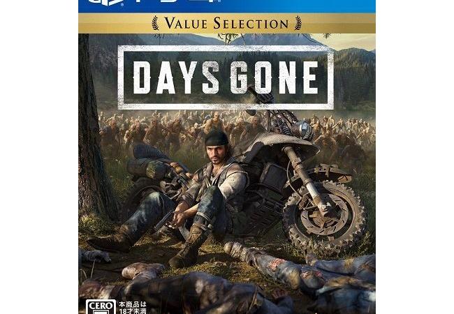 PS4『Days Gone』、発売半年で廉価版発売