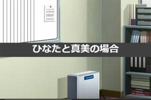 【グリマス】PSL編シーズン4 ミックスナッツ[第4話]ひなたと真美の場合
