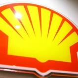 『【石油株】原油安、ESGで逆風が吹き荒れるシェル。なんと「脱石油」を掲げ再エネやLNGを主力に。』の画像