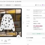 『【画像】400万円のルイヴィトン新作パーカー、しまむらで2000円くらいで買えそうと話題にwwwwwwww』の画像