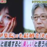『夏目雅子の夫が最後の写真と伊集院静の不倫略奪婚の真相をシンソウ坂上で告白【画像】』の画像