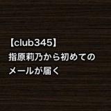 【club345】指原莉乃から初めてのメールが届く