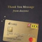 『実質年会費無料で持てるゴールドカード「dカードゴールド」の魅力まとめ』の画像