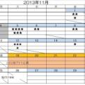 2013年11月教室カレンダー