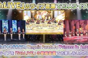 【ミリシタ】10/31まで対象楽曲が「5thLIVE」の歌唱音源に!