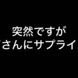 『【乃木坂46】山下美月、生配信でまさかのサプライズ!!!号泣してしまう・・・』の画像