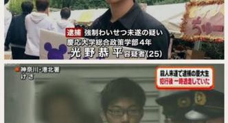 【悲報】ミスター慶應渡辺陽太、暴行した女性から金も盗んでおり再逮捕。ついでにお仲間も逮捕