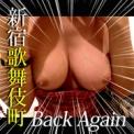 特別企画!!裏風俗潜入【新宿歌舞伎町~ストリートBack Again!】!