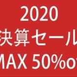 『2020決算セール始まりました!!!』の画像
