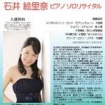 石井絵里奈のちまちまブログ~ピアノとともに~