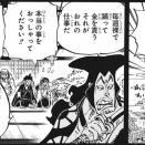 【ワンピース】「おでん将軍に悲しき過去…」←おでんがアホすぎて感情移入しにくいんだが