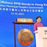 『【香港最新情報】「深セン市、香港で人民元建て債券発行」』の画像