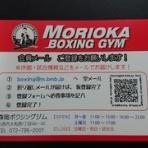 森岡ボクシングジム ブログ