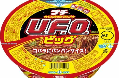 【悲報】日清食品さん、とんでもないカップ焼きそばを発売してしまうのサムネイル画像
