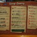 新発田でスープカレーが食べれるお店