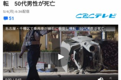 旧ミニが縁石に衝突し横転、ドライバー死亡【名古屋】