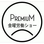 経団連「プレミアムフライデー、金曜日以外でもOKにしない?」
