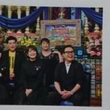 『ついに織田奈那が全国デビュー!『踊るさんま御殿』に出演か?!』の画像