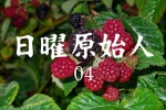 日曜原始人~野苺を採取しジャムを作る日曜日~【連載小説04】