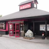 『和創居食屋本家さぬきや 斑鳩店@奈良県生駒郡斑鳩町龍田西』の画像