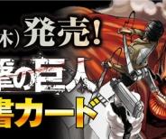「進撃の巨人図書カード」が9月18日から限定発売!