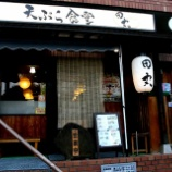 『JAL×はんつ遠藤コラボ企画【広島編2】3日め・天ぷら(田丸)』の画像