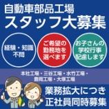 『【制作実績】求人用HP制作 〜協和電装株式会社〜』の画像