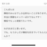 『【欅坂46】菅井友香のこの発言、どうするんだよ・・・』の画像