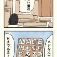 組み立て式家具