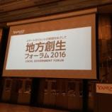 『シビックテックと地方創生〜Yahoo!地方創生フォーラムイベントレポート【福島健一郎】』の画像