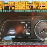 『新型リーフで自動運転(3)/NPOエコレボ』の画像
