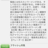 『【テレビ出演】東京MX2 ふくしまラーメン伝説』の画像