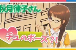 【アイマス】アイドルマスターチャンネル 秋月律子出演回公開!