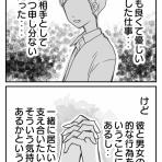 シカブロ-平凡女(アラサー)の婚活日記-