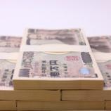 『もしも宝くじで3億円当たったら親に言う?』の画像