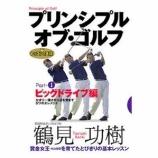 『鶴見功樹の「プリンシプル・オブ・ゴルフ」で学ぶ(ビッグドライブ編)。』の画像