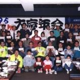『1995年11月25日 JH7ZYM大忘年会:弘前市・秋元酒店クラブ』の画像