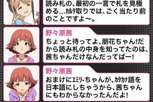 【グリマス】イベント「もっと!輝け!アイドル強化合宿」 オフショットまとめ2
