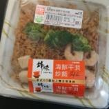 『【7-11】鋒味海鮮干貝炒飯、繽紛鮮蔬烤雞便當、招牌百匯三明治』の画像