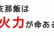 【社会】 出火元「深くおわび」=住民に謝罪文配布-糸魚川大火