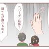 右手中指の謎の痛みの原因は…!?【1285】