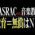 新しくJASRAC寄りの動画をアップしました(作業日報 09/03)